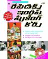 RAPIDEX ENGLISH SPEAKING COURSE  (Telugu) (With CD): Book by EDITORIAL BOARD