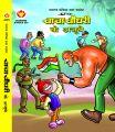Chacha Chaudhary ke Ajoobe (Hindi): Book by Pran