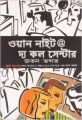 One Night @ The Call CenterBengali(PB): Book by Chetan Bhagat