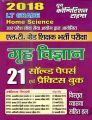 LT Grade 2018 Home Science Chapter Wise Solved Papers & Practice Book  (Paperback, hindi, yct): Book by YOUTH COMPETITIONTIMES