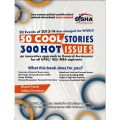 50 COOL Stories 300 HOT Issues: General Awareness Analysed for IAS/ CSAT/ MBA/ GMAT/ Bank PO: Book by Bharat Patodi, Aditya Choudhary