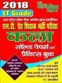 LT Grade 2018 Art Chapterwise Solved Papers & Practice Book  (Paperback, hindi, yct): Book by YOUTH COMPETITIONTIMES