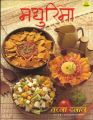 Exciting Vegetarian Cooking (Hindi) : Book by Tarla Dalal