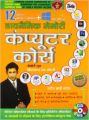 Dynamic Memory Computer Course (Hindi) PB (English) (Paperback): Book by Choudhry