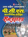Uttar Pradesh Uttarkhand P.C.S. Prarambhik Pariksha Samajshastra Solved Papers: Book by Editorial Board: Pratiyogita Darpan