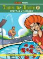 Tantri The Mantri 5 Royal Wicked: Book by Rajani Thindiath