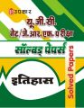 U.G.C. NET/J.R.F. Pariksha Solved Papers Itihaas