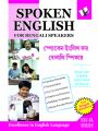 SPOKEN ENGLISH FOR BANGALI SPEAKERS: Book by EDITORIAL BOARD