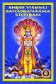 Sree Vishnu Sahasranama Stothram (Giri)