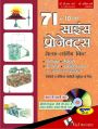 71+10 NEW SCIENCE PROJECTS (Hindi) (With CD): Book by C.L.GARG & AMIT GARG