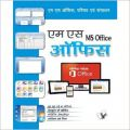 MS Office : Book by Yogesh Patel