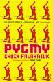 Pygmy: Book by Chuck Palahniuk