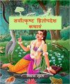 The very best Hitopadesha Tales (Paperback): Book by Anirban Sarkar is a young, dyanmic, thoughtful, educated person. Dealt wih many projects globally.