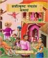 The very best Panchtantra Tales (Paperback): Book by Anirban Sarkar is a young, dyanmic, thoughtful, educated person. Dealt wih many projects globally.