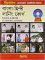 Rapidex Bangala-Hindi Learning Course (Paperback): Book by Gupta R