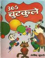 365 Chutkale 1 Edition (Hardcover): Book by Abid Surti