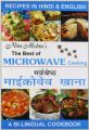 BEST OF MICROWAVE COOKING (English) (Hardcover): Book by Mehta Nita