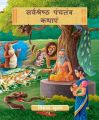 The even more very best of Panchtantra Tales (Paperback): Book by Anirban Sarkar is a young, dyanmic, thoughtful, educated person. Dealt wih many projects globally.