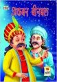 Akbar Birbal (H) Hindi(HB): Book by Rachna Bhola Yamini