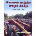 Battle Ground Telangana (Paperback): Book by Kingshuk Nag
