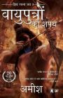 Vayuputron Ki Shapath : Shiva Rachna Traya 3 (Paperback): Book by Amish Tripathi