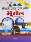 U.G.C.-NET/J.R.F./SET Bhugol (Paper II & III): Book by Kumar A