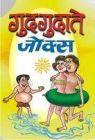 Gudgudate Jokes: Book by Dharampal Baria