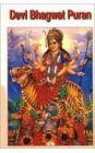 Devi Bhagwat Purana English(PB): Book by B K Chaturvedi