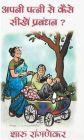 Apni Patni Se Kaise Seekhe Prabhandhan: Book by Sharu Rangnekar