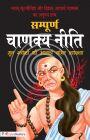 Sampurna Chanakya Neeti: Book by Pranav Shukla