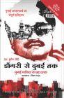 Dongri Se Dubai Tak : Mumbai Mafia Ke Chheh Dashak (Hindi): Book by S HUSSAIN ZAIDI