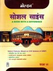 Golden Social Science VI (Hindi Medium) New Edition: Book by J. P. Singhal