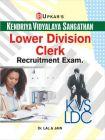 Kendriya Vidyalaya Sangathan Lower Division Clerk Recruitment Exam.: Book by Dr. Lal & Jain