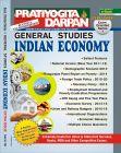 Pratiyogita Darpan Series-1  Indian Economy