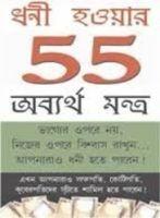Amir Banne Ke 55 Achuk MantraBengali(PB): Book by M K Majumdar