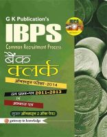Guide IBPS CWE Bank Clerical Cadre (Hindi) (Online Exam)