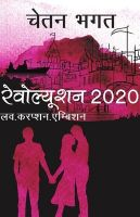 Revolution 2020 (Hindi):Book by Author-Chetan Bhagat