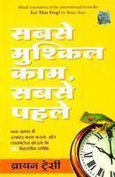 Sabse Mushkil Kaam Sabse Pahle: Book by Tracy Brian