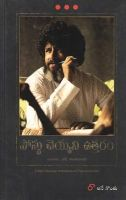Unposted Letter by T T Rangarajan-Telugu-Manjul Publishing House-Paperback (Telugu): Book by T T Rangarajan