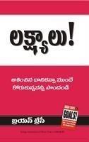 Goals NEW (Telugu): Book by Brian Tracy