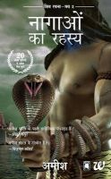 The Secret Of The Nagas:Book by Author-Amish Tripathi