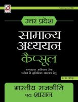 35.11.1-UP-GS Capsule ( Indian Polity) (H): Book by J.K.Chopra