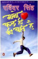 MANO KAL HEE KI BAAT HAI (Hindi): Book by RAVINDER SINGH