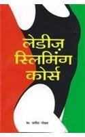 Ladies Slimming Course English(PB): Book by Satish Goel