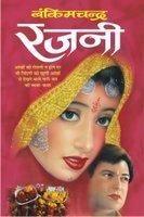 Rajni: Book by Bankim Chand