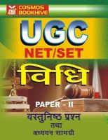 Law in Hindi for UGC-NET-SLET Paper-2 (Hindi) (Paperback): Book by Cbh Editorial Board