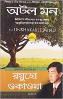 An Unshakable Mind (Hindi): Book by Ryuho Okawa