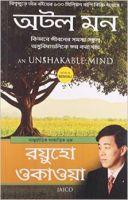 An Unshakable Mind (Hindi): Book by Ryuho Okawa