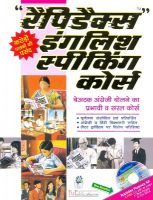 Rapidex English Speaking Course (With CD): Book by R K Gupta