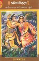 Krishnavtar V-2 Rukmini Haran: Book by K.M.Munshi